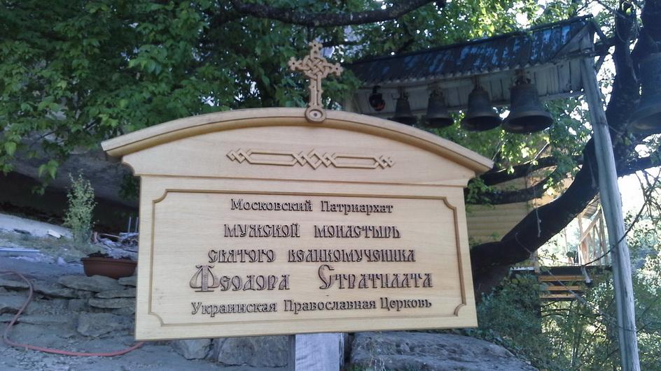 30 Монастырь вмч. Феодора Стратилата