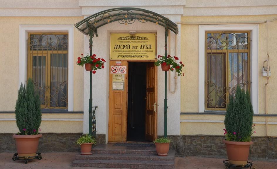 39 Музей свт. Луки