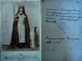 иеоромонаха Феофана