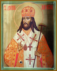 Икона свт. Димитрия Ростовского