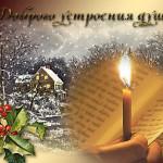 Наступает Рождественский пост
