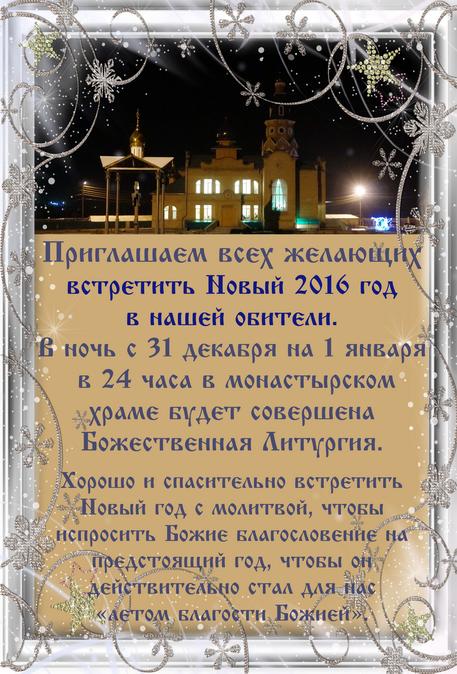 Новый год в монастыре 2016