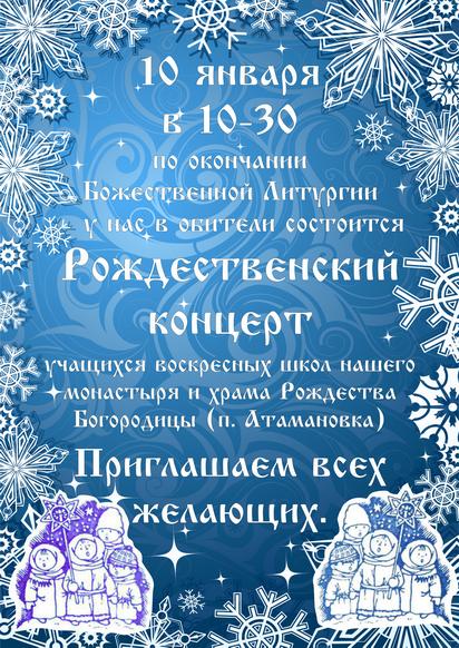 Рожденсвенский концерт