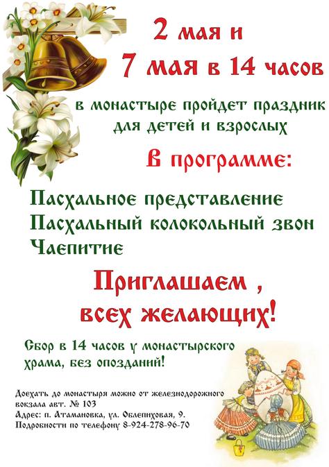 Праздник для взрослых и детей
